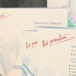 Пластырь - новинка от «Биотекфарм»