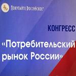Российские товары должны стать хозяевами на рынке
