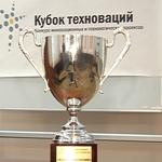 Финал конкурса «Кубок техноваций 2009»