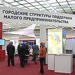 Большой Форум малого бизнеса