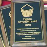 Награждение Лауреатов Премии «Права потребителей-2010»