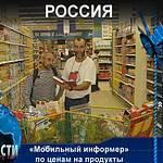 «Мобильный информер» по ценам на продукты