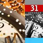 """31 декабря. """"Бизнес-календарь"""". День в истории"""